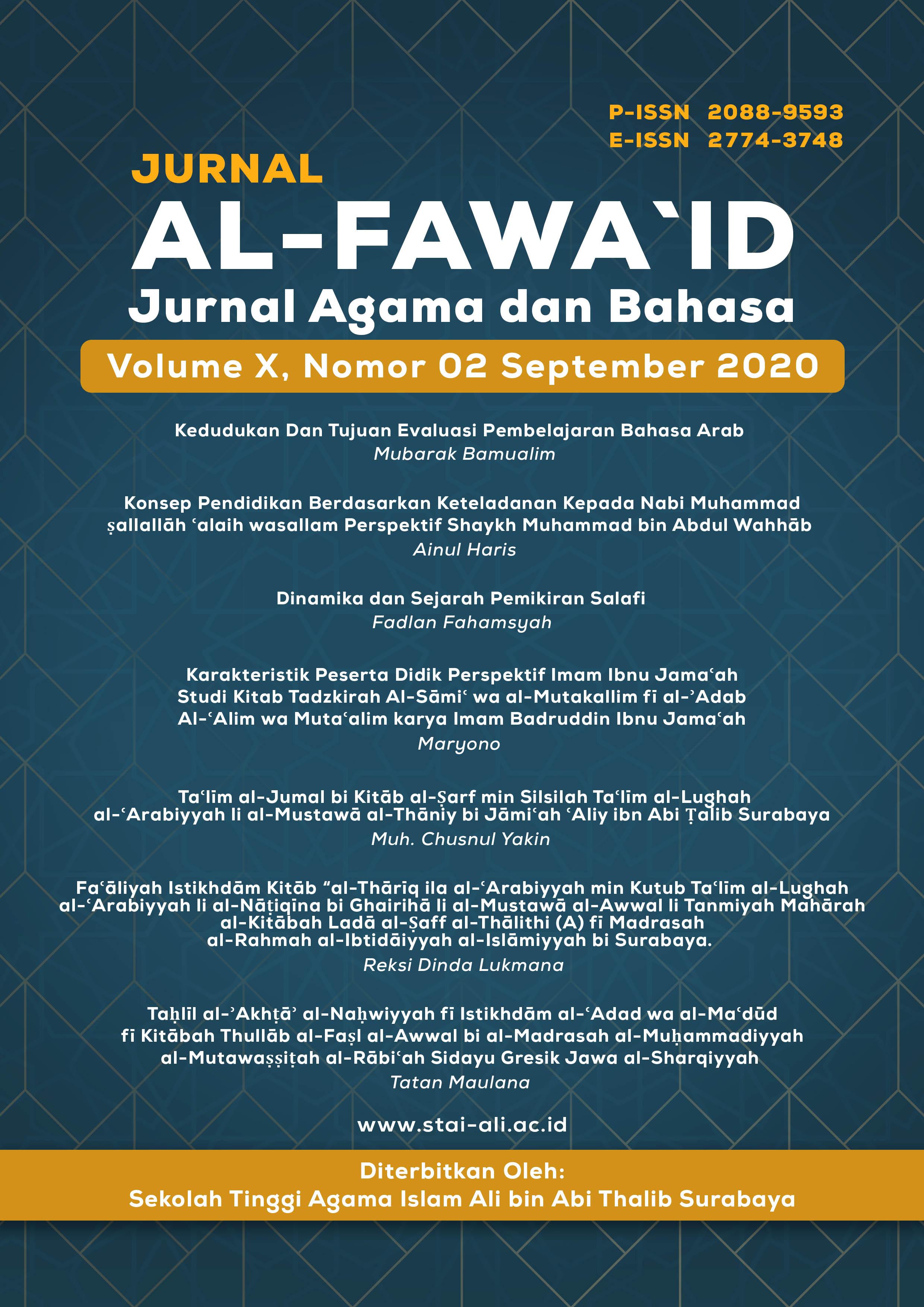 Lihat Vol 10 No 2 (2020): Jurnal Al-Fawa'id